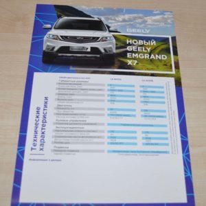 Geely Emgrand X7 Chinese Brochure Prospekt