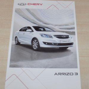 Chery Arrizo 3 Chinese Brochure Prospekt