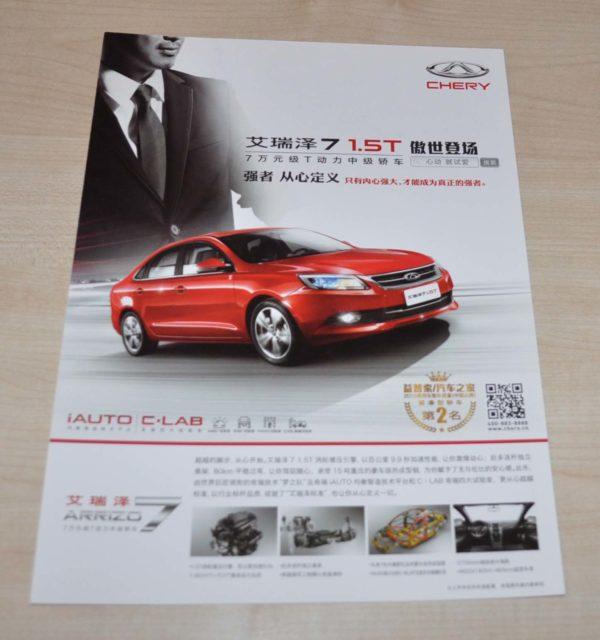 Chery Arrizo 7 Chinese Brochure Prospekt