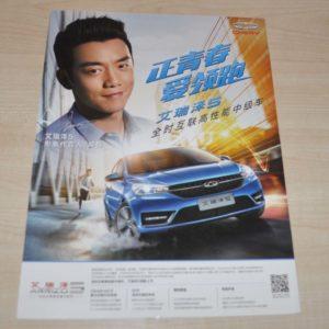 Chery Arrizo 5 Chinese Brochure Prospekt