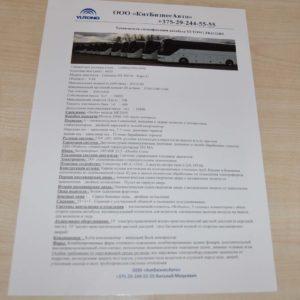 Yutong ZK6122H9 Bus Brochure Prospekt