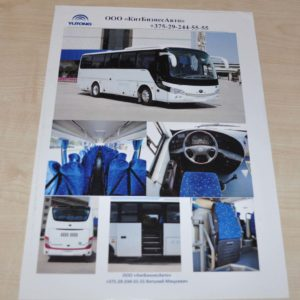 Yutong ZK6938HB9 Bus Brochure Prospekt