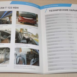 Yutong T 122 HDH Bus Brochure Prospekt