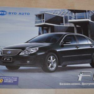 BYD F6 Cars Chinese Brochure Prospekt