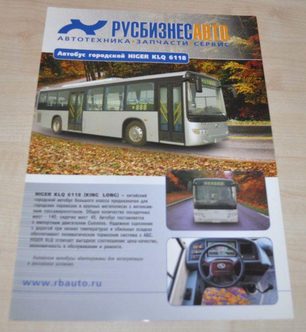 Higer Buses Chinese Brochure Prospekt
