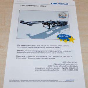 CIMC Vehicle Trailer Truck China Brochure Prospekt