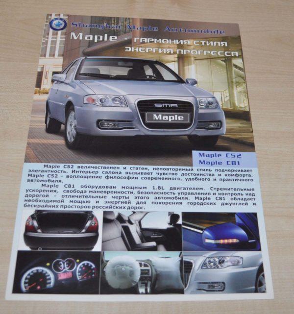 Maple Cars Chinese Brochure Prospekt