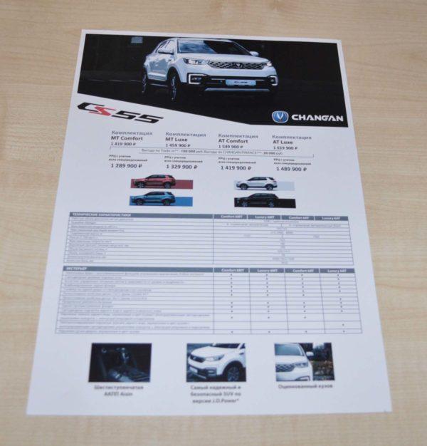 Changan CS55 Cars Chinese Brochure Prospekt