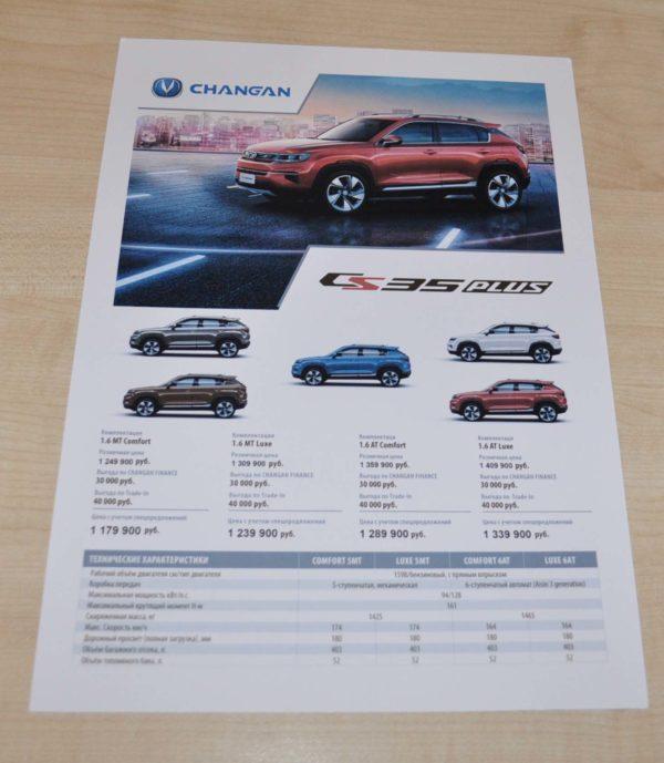 Changan CS35 Cars Chinese Brochure Prospekt