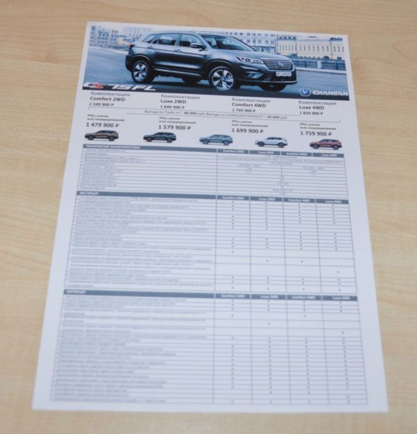 Changan CS75 Cars Chinese Brochure Prospekt