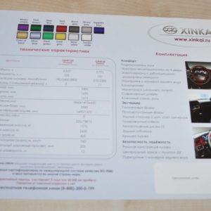 Xinkai Pickup X3 Cars Chinese Brochure Prospekt