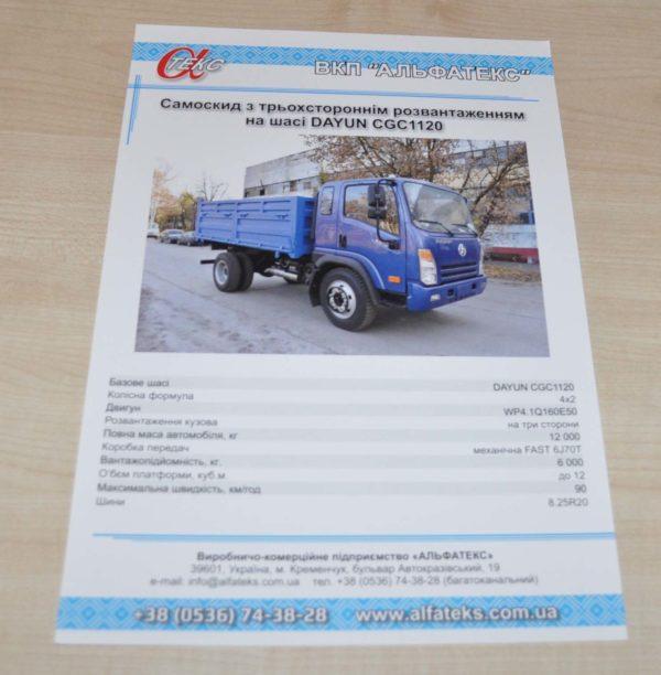 Dayun CGC1120 Truck China Brochure Prospekt