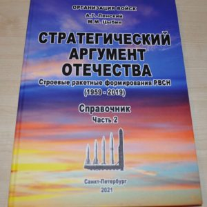 Drill of strategic missile forces formation 1959-2019 Soviet Russian Book P2
