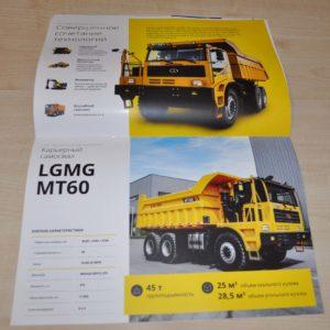 LGMG Dump Truck Model Range Mining Brochure Prospekt RU
