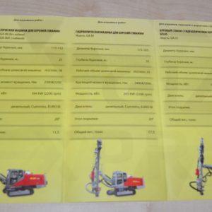 GIA Honfwuhuan Atlas Copco Drilling rigs and drills Mining Brochure Prospekt RU