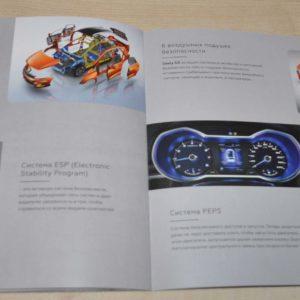 Geely GS Chinese Brochure Prospekt RU