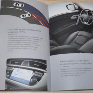 Geely Atlas Chinese Brochure Prospekt RU