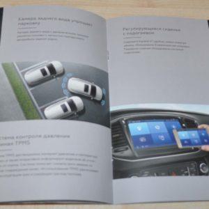 Geely Emgrand X7 Chinese Brochure Prospekt RU