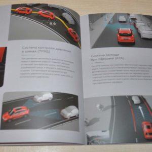 Geely Coolray Chinese Brochure Prospekt RU