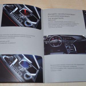 Geely Tugella Chinese Brochure Prospekt RU