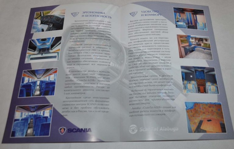 ScanTat Alabuga Scania Bus Russian Brochure Prospekt