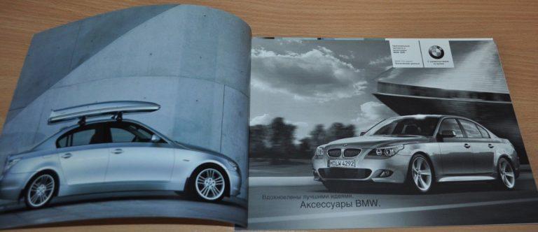 2005 BMW 5 5ER Series Original accessories E60 Brochure Prospekt Russian  Edition