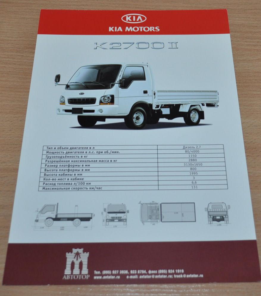 avtotor kia k2700 ii russian brochure prospekt catalog auto brochure rh auto brochure com Kia K2500 K4000 Kia