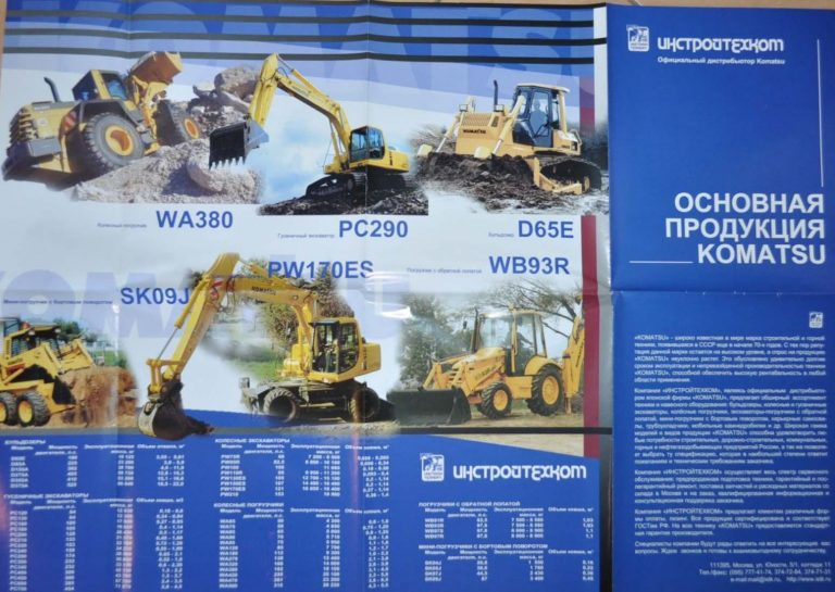 Komatsu Main Production Dealer Russian Brochure Prospekt