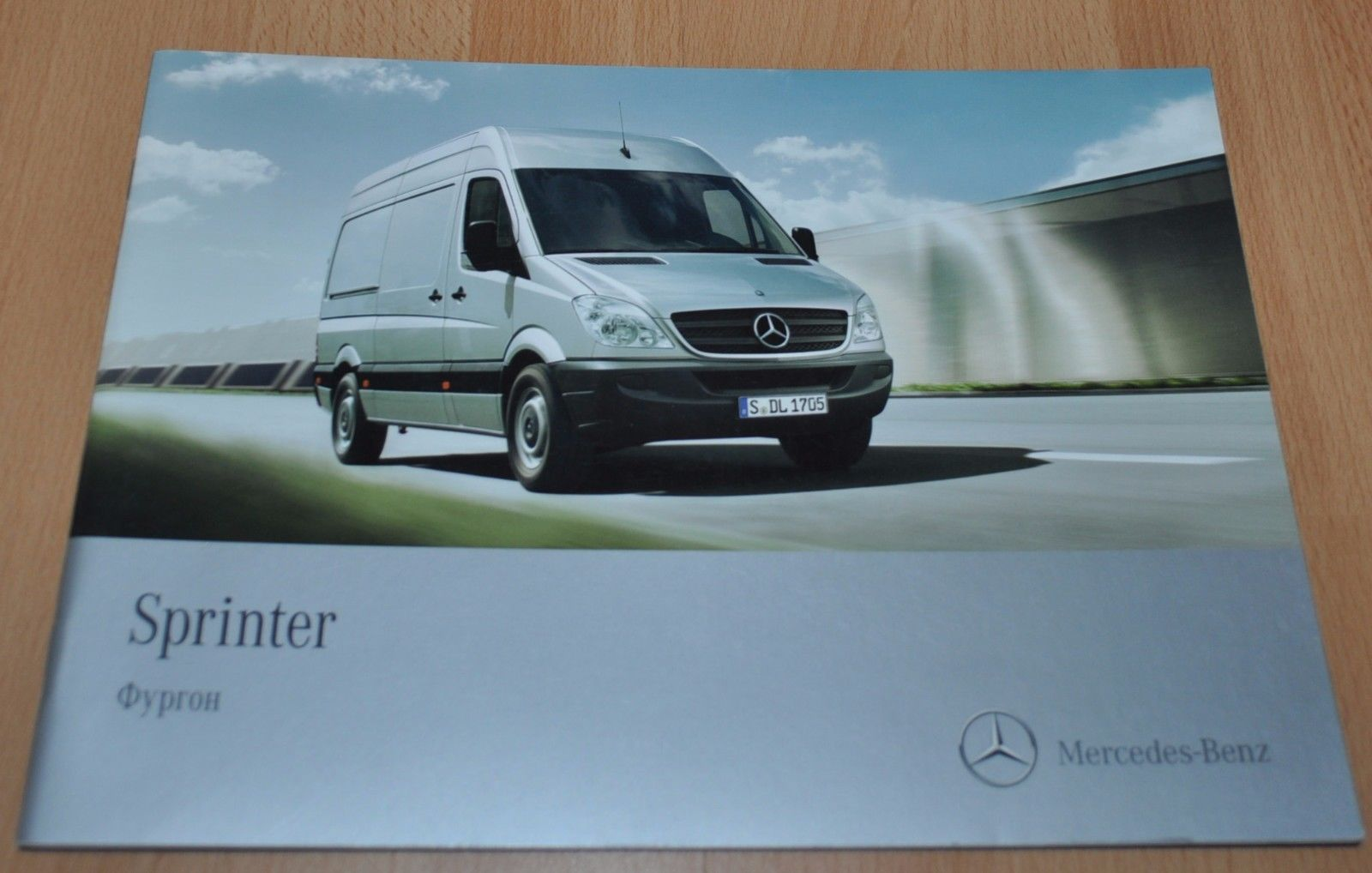 mercedes benz sprinter brochure prospekt 0911 russian