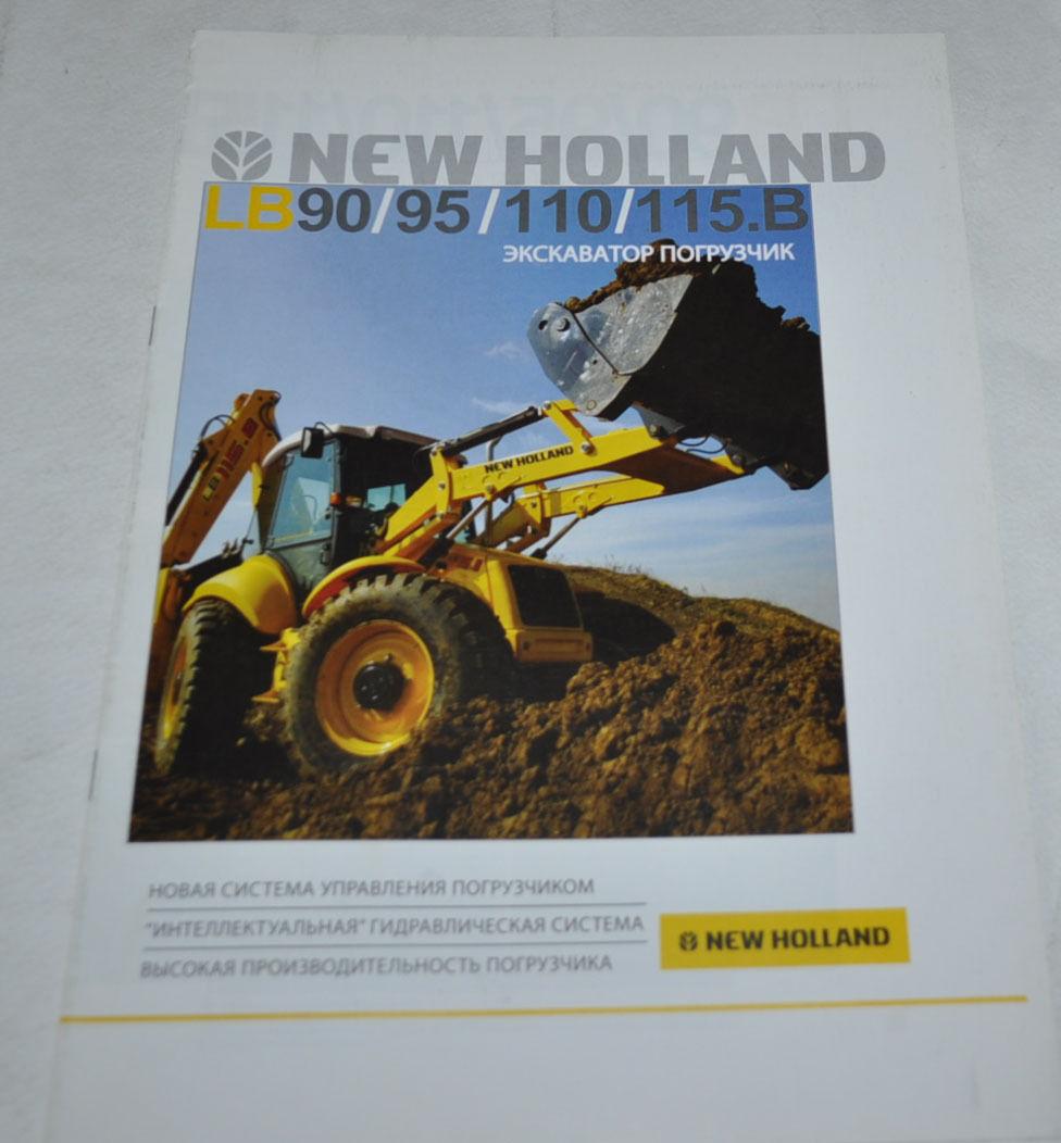 New Holland Excavator Loader LB Tractor Russian Brochure Prospekt - AUTO  BROCHURE