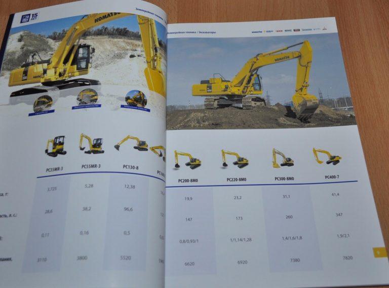 Russian Dealer Catalog Komatsu Dump Bomag Manitou Construction Brochure  Prospekt