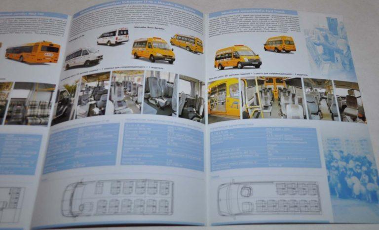 Samotlor School Bus GAZ Ford VW MAZ Mercedes Russian Brochure Prospekt