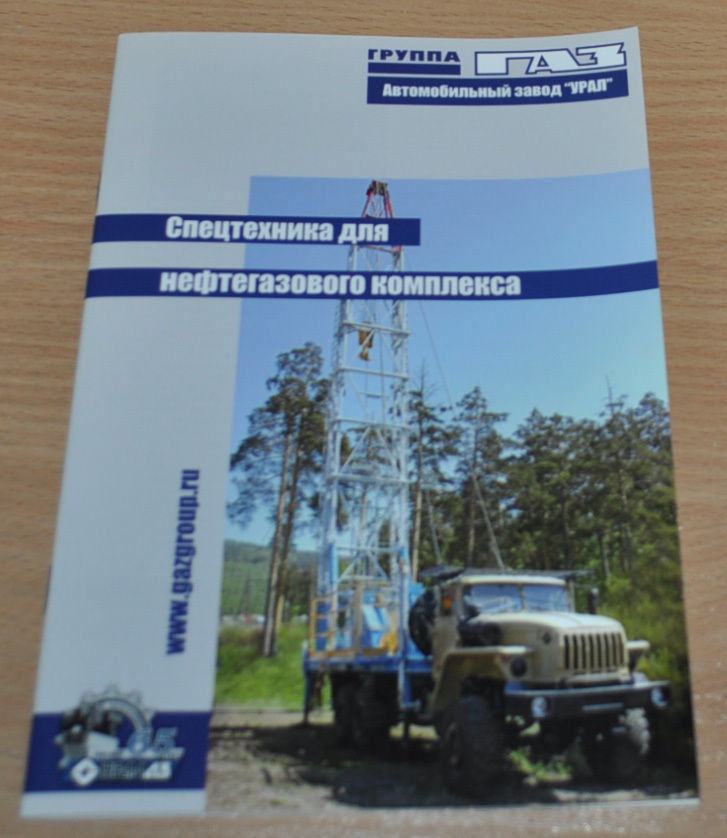Ural Trucks & Special Vehicles GAS & OIL Model Range Brochure Prospekt  Russian