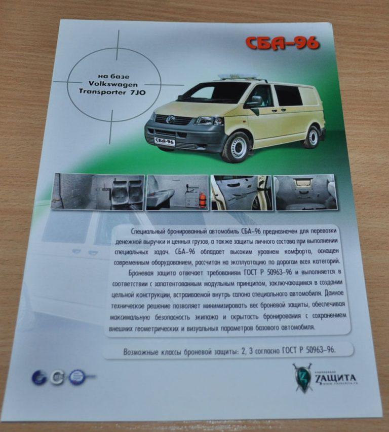 Транспортер по составу новый фольксваген транспортер т5 цены