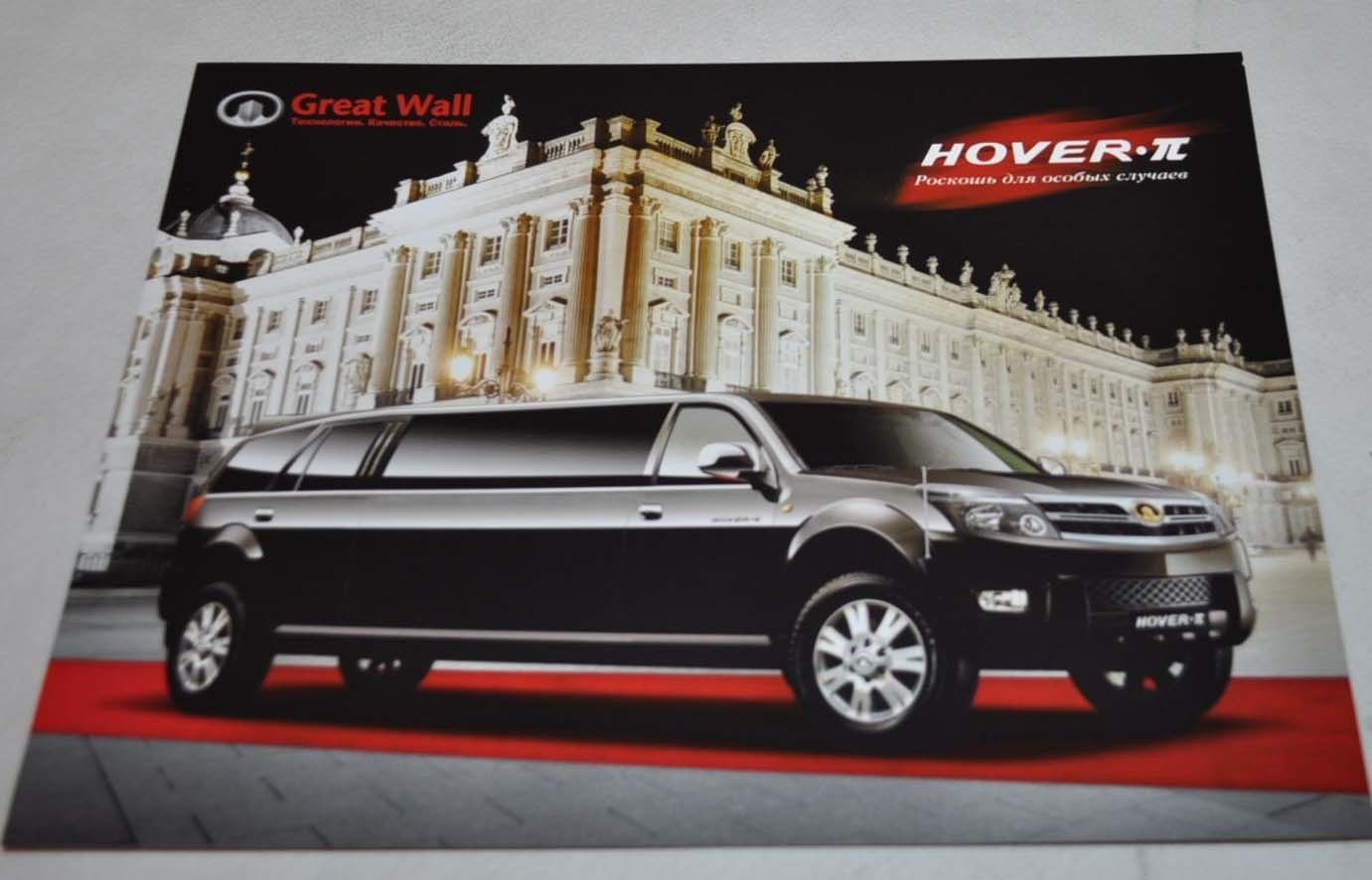 Great Wall Hover Limousine Cars China Chinese Brochure Prospekt Auto Brochure