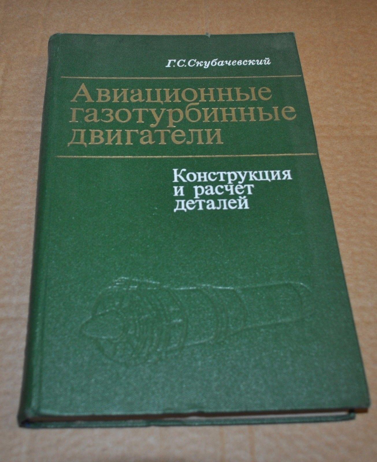 Aircraft Gas Turbine Engines Manual Aeroflot Soviet Book AUTO