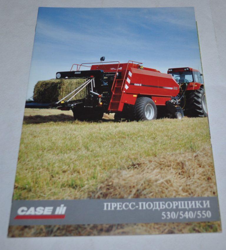 Case Balers 530/540/550 Fortschritt Russian Brochure Prospekt