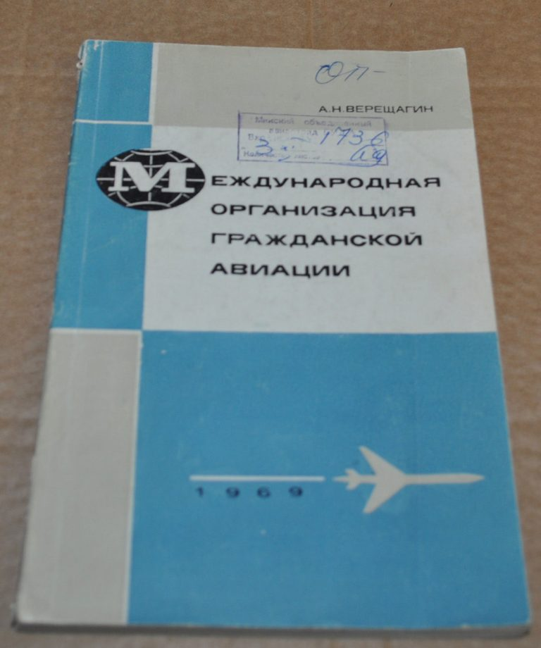 International Civil Aviation Organization Book Soviet Aircraft Aeroflot