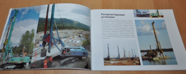 Sunward Model Range China Construction Brochure Prospekt Excavator Drilling  Rig