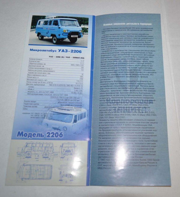 russin katalog